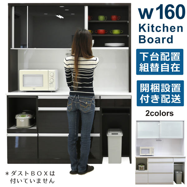 【開梱設置付き】 鏡面 キッチンボード 食器棚 レンジ台 レンジボード 幅155cm 国産 ホワイト ブラック 選べる2色 奥行48cm 高さ200cm