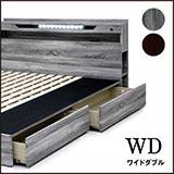 ベッド ワイドダブルベッド led ライト付き 引き出し 収納付きベッド ベッドフレーム ブラウン グレー 選べる2色 すのこベッド スノコ 宮付き