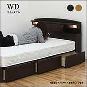 マットレス付き ワイドダブルベッド ベッド すのこベッド ベッドフレーム すのこ 収納付き 収納 コンセント付き