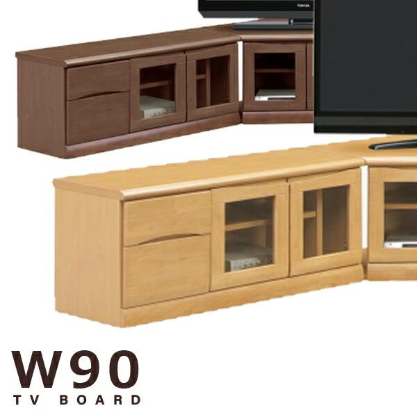 無垢 テレビ台 テレビボード ローボード 幅90cm ナチュラル ブラウン 選べる2色 ラバーウッド 奥行40cm 高さ43cm 引き出し 開き戸 ガラス 木製 天然木 リビング収納 シンプル 木製
