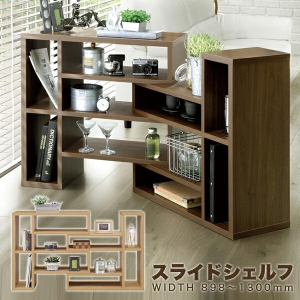 スライド 棚 シェルフ ラック 木製 幅90~130cm