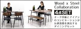 ダイニングテーブルセット 4点セット ベンチ 4人掛け ダイニングセット テーブル幅120cm 120幅 棚付き ブラウン 座面 合成皮革 西海岸 カフェ モダン おしゃれ インテリア スタイリッシュ アンティーク調