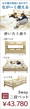 2段ベッド 二段ベッド シングル フレーム単体 フィンランドパイン 無垢 天然木 高さ139cm カントリー調 分離可能 キングサイズ ワイドベッド 3WAY