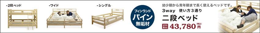 ミランダ2段ベッド
