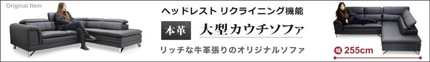 本革 カウチソファ コーナー ソファ 幅255cm ブラック ヘッドレスト機能 ハイバック 黒