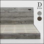 フロアベッド ダブル ベッド ローベッド ロータイプ ダブルベッド 本体 led ライト付き コンセント ベット フレーム すのこベッド