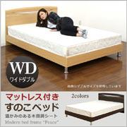 ワイドダブルベッド マットレス付き ベッド ベット すのこベッド シンプル モダン スタイリッシュ 木製 送料無料