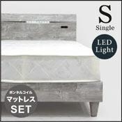 ヴィンテージ風 ベッド マット付き シングル シングルベッド グレー マット セット ボンネルコイル LED ライト付き コンセント