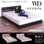 ワイドダブルベッド ローベッド フロアベッド ベッド ベット すのこベッド ベッドフレーム 木製 シンプル モダン 【*マットレス別売りです】