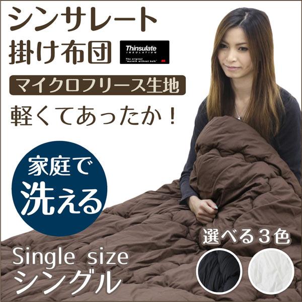 寝具・布団【家具通販】