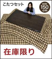 数量限定 こたつテーブル こたつ布団 3点セット 和風 こたつセット ブラウン 幅150cm 150幅 150×90 ブラウン 継ぎ脚 高さ調節