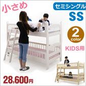 2段ベッド ベッド ベット 木製 すのこベッド セミシングル セパレート ナチュラル ホワイト 選べる2色