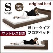 フロアベッド シングル ベッド マット付き ローベッド シングルベッド すのこベッド すのこ ブラウン 宮付き
