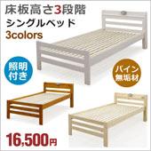 ベッド シングル シングルベッド すのこ 宮付き ベーシック フレーム すのこベッド ナチュラル ライトブラウン ホワイト 選べる3色