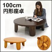 折れ脚 丸テーブル 座卓 ちゃぶ台 テーブル 無垢材 幅100cm 和風 浮造り なぐり加工