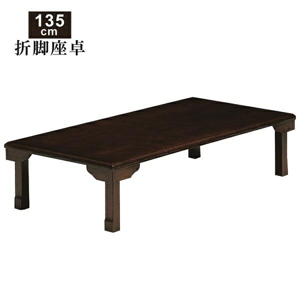 座卓 折りたたみ テーブル 幅135cm 折れ脚 和風 センターテーブル