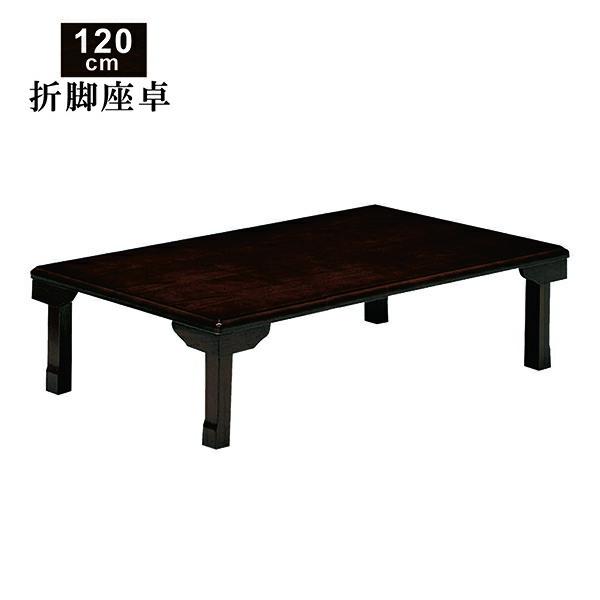 座卓 折りたたみ テーブル 幅120cm 折れ脚 和風 センターテーブル