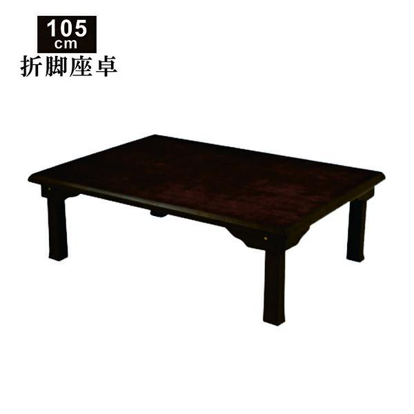 座卓 折りたたみ テーブル 幅105cm 折れ脚 和風 センターテーブル