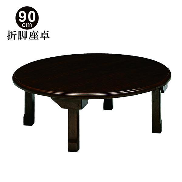 座卓 折りたたみ テーブル 幅90cm 折れ脚 和風 センターテーブル