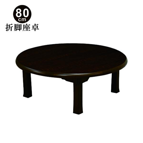 座卓 折りたたみ テーブル 幅80cm 折れ脚 和風 センターテーブル