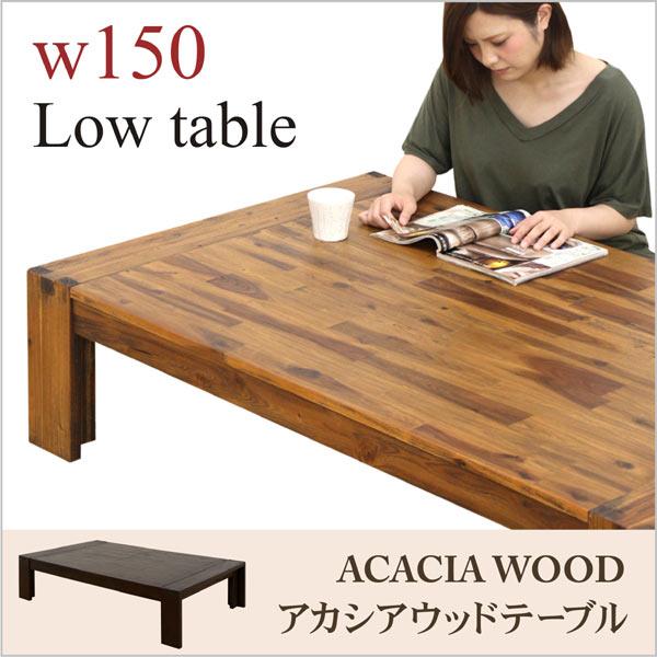 アカシアウッド テーブル<br>幅150cmタイプ