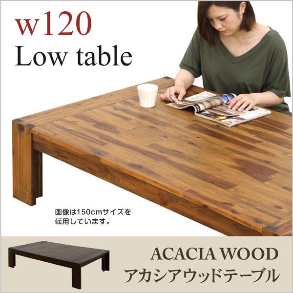 アカシアウッド テーブル<br>幅120cmタイプ