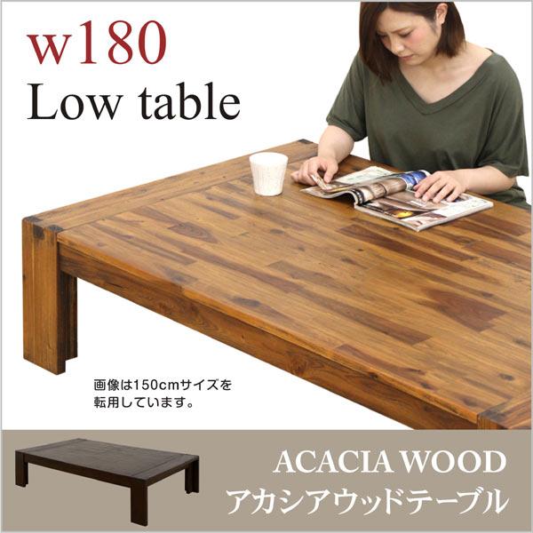 アカシアウッド テーブル<br>幅180cmタイプ
