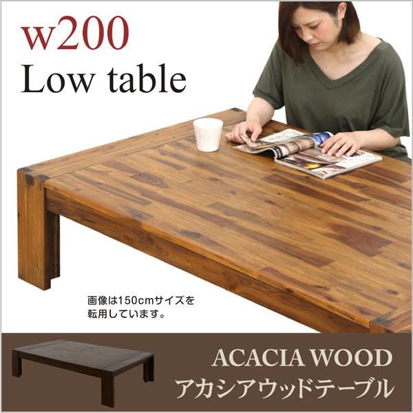 アカシアウッド テーブル<br>幅200cmタイプ