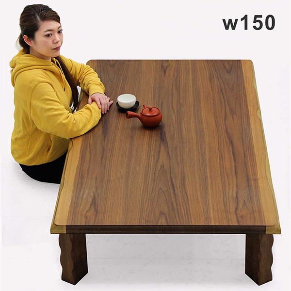 テーブル 座卓 国産 幅150cm センターテーブル ローテーブル リビングテーブル 折脚 折りたたみ コンパクト 木製 国産 完成品   通販 送料無料