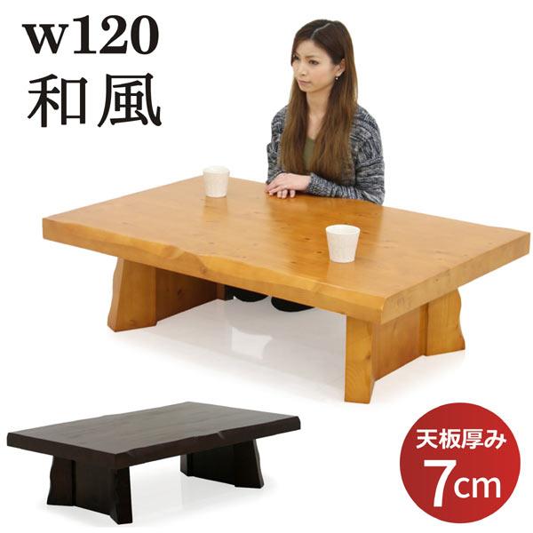座卓 ちゃぶ台 テーブル 無垢材 幅120cm 和風 浮造り なぐり加工 ブラウン ナチュラル 選べる2色 パイン 天然木 長方形 和モダン 和室