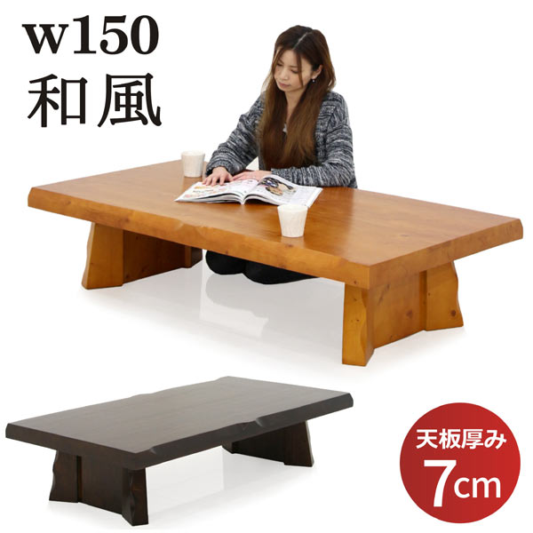 座卓 ちゃぶ台 テーブル 無垢材 幅150cm 和風 浮造り なぐり加工 ブラウン ナチュラル 選べる2色 パイン 天然木 長方形 和モダン 和室