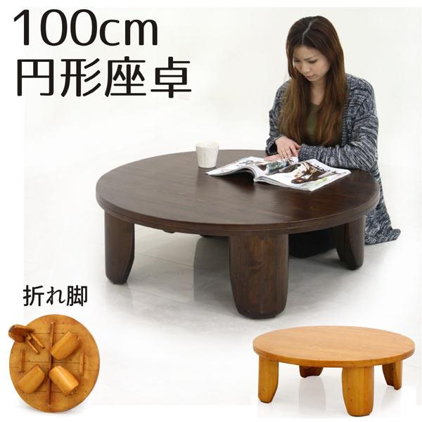 折れ脚 丸テーブル 座卓 ちゃぶ台 テーブル 無垢材 幅100cm 和風 浮造り なぐり加工 ブラウン ナチュラル 選べる2色 パイン 天然木 丸 円卓 円形 省スペース コンパクト 和モダン 和室