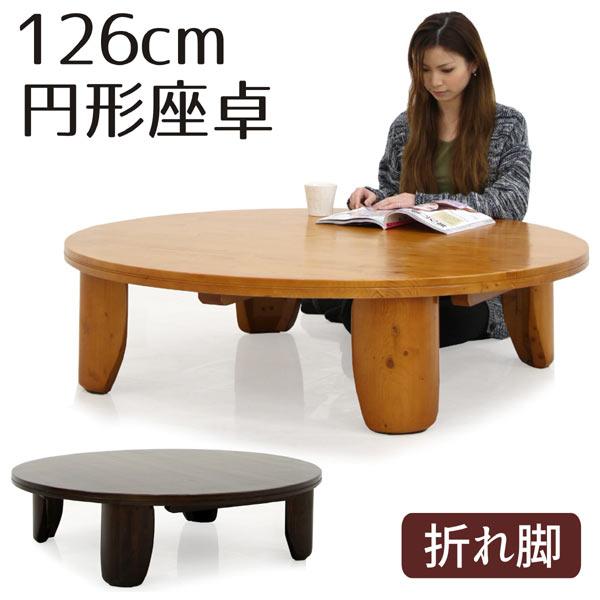 折れ脚 丸テーブル 座卓 ちゃぶ台 テーブル 無垢材 幅125cm 和風 浮造り なぐり加工 ブラウン ナチュラル 選べる2色 パイン 天然木 丸 円卓 円形 省スペース コンパクト 和モダン 和室