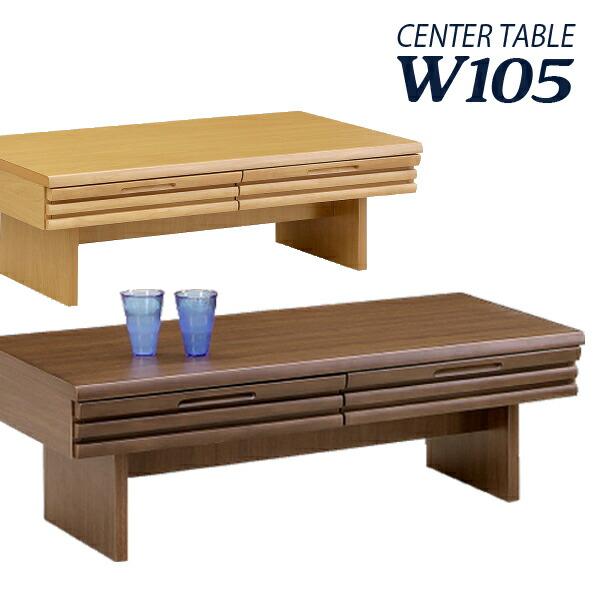 テーブル センターテーブル 無垢 和風 幅 105 105×50 引出し レール付き ブラウン ナチュラル 選べる2色 長方形 木製 ラバーウッド 奥行50cm 高さ35cm シンプル 和 モダン おしゃれ