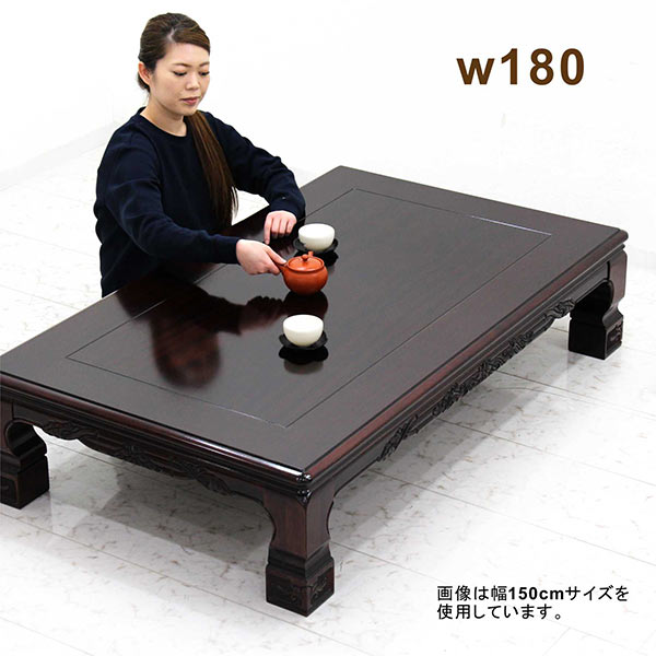 高級感のある彫刻入り 幅180cm日本製座卓