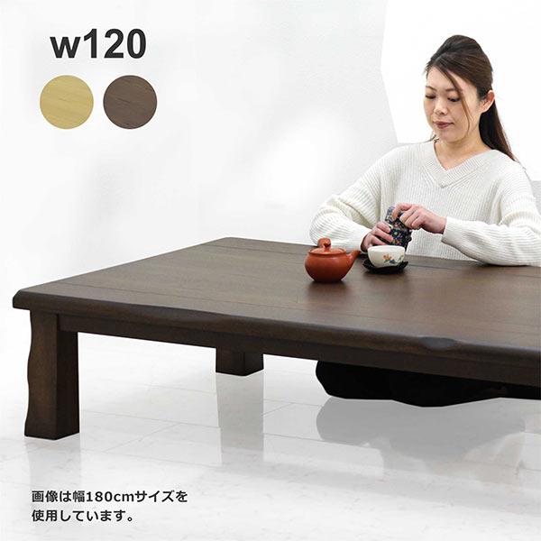 天然木を使用した幅120cm和モダン座卓