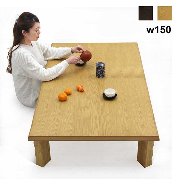 コンパクトに収納できる幅150cm和風座卓