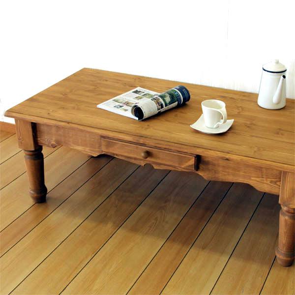 カントリー調 センターテーブル リビングテーブル 座卓 引き出し付 幅120cm 木製 パイン材 【送料無料】【大川家具】【smtb-ms】