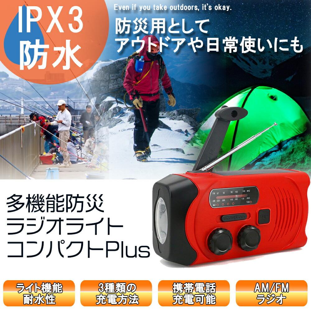 多機能防災ラジオライト・コンパクト