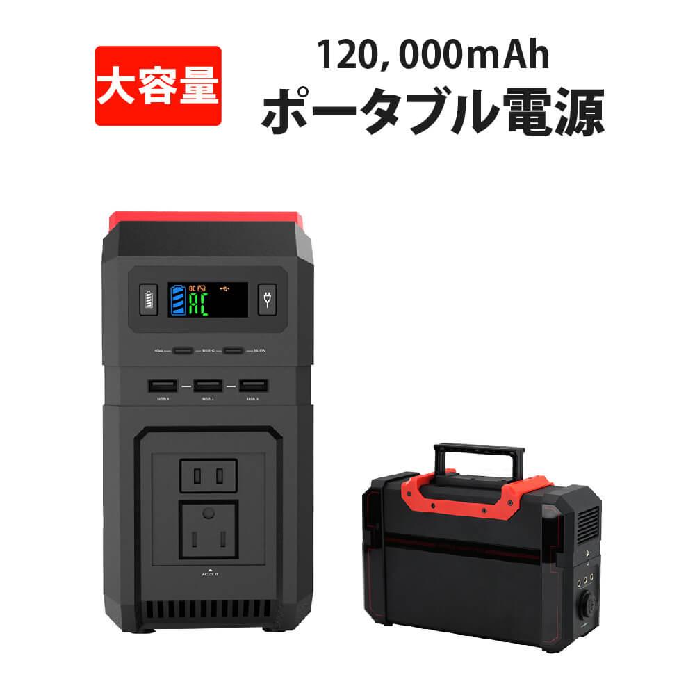 444Wh蓄電池