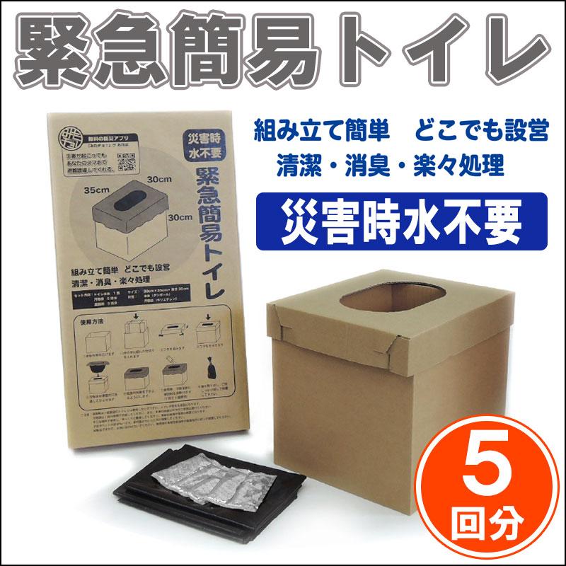 組み立て式簡易ダンボールトイレ(5回分付)