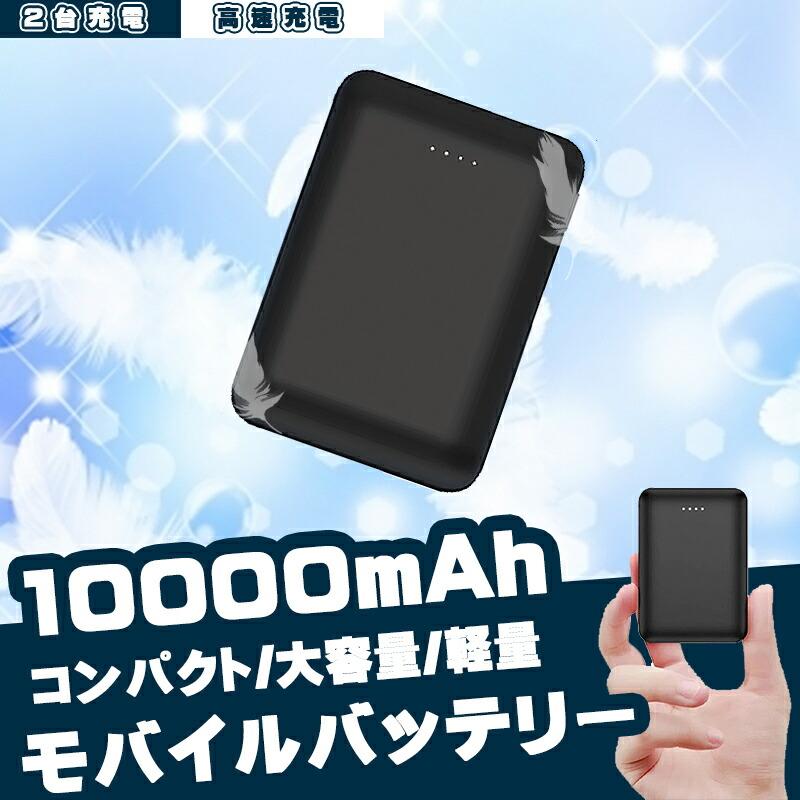 ミニモバイルバッテリー 10000mah