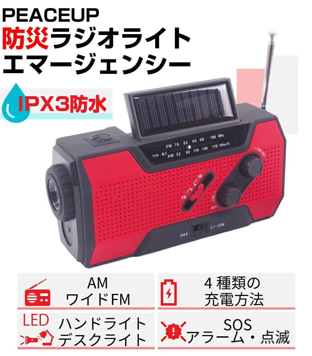 多機能防災ラジオライトエマージェンシー