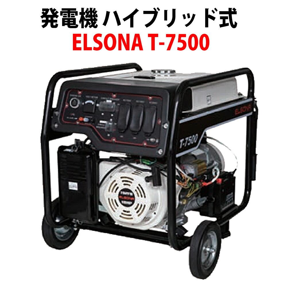 発電機 ハイブリッド式 可搬型 ELSONA T-7500