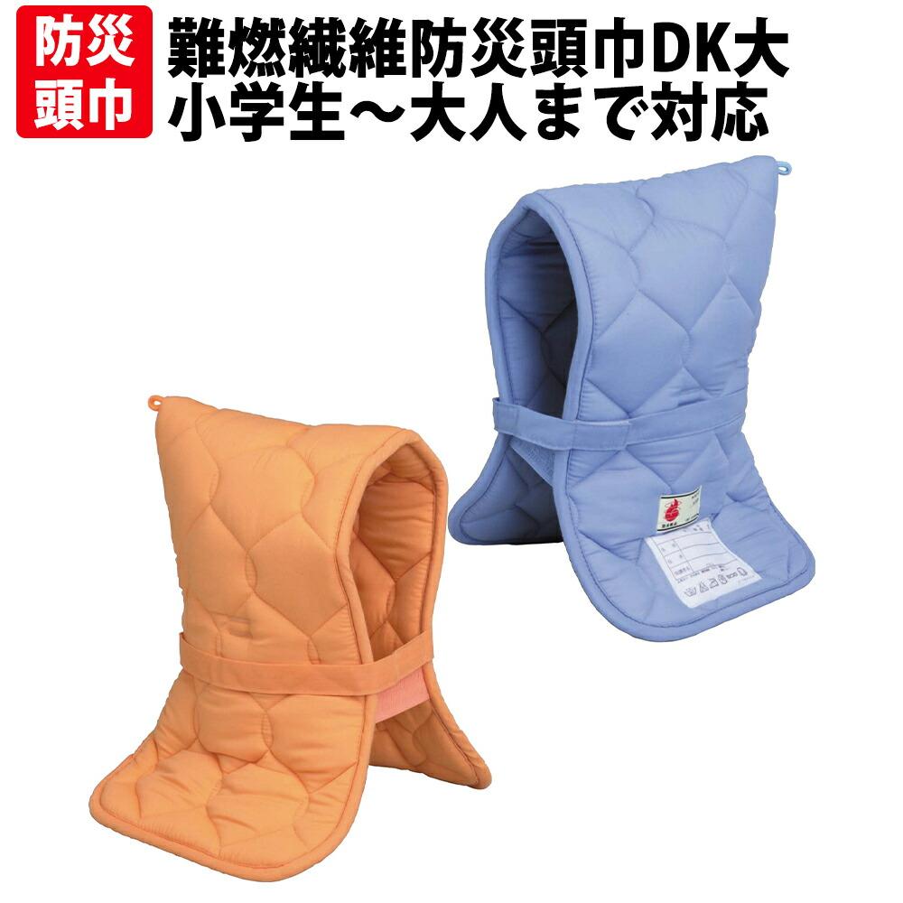 防災頭巾 カバー不要DK大 小学生〜大人用