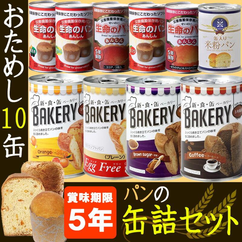 10種10缶セット