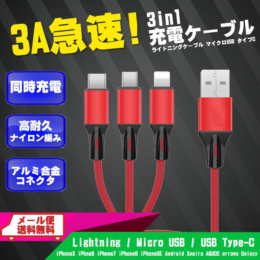 3in1充電ケーブル