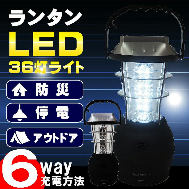 36灯LEDランタン