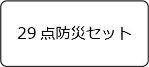 2019最新版防災士厳選SAFETYFIRST防災セット