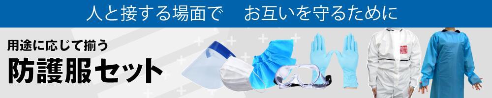 防護服セット
